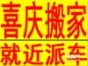 北京金杯面包车搬家双榆树小件搬家五道口金杯面包出租搬