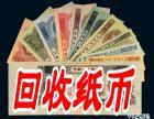 大连高价收购钱币纸币收购及周年纪念币收购连体钞