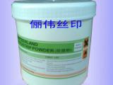脱膜粉,脱膜液,脱胶粉,网版脱膜粉,丝网脱膜粉