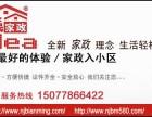 南京专业家庭保洁 现在预约免费升级为精工保洁