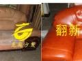 厦门旧沙发翻新,换皮,维修,欢迎来电咨询