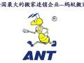 上海长兴岛搬家公司蚂蚁搬家电话021-564OO5O7
