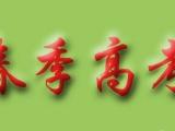 北京2020年山東春季高考臨床醫學護理學專業半工半讀