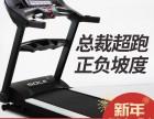 连云港跑步机健身器材速尔跑步机TT8NEW