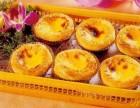 广隆蛋挞王加盟 美味蛋挞,质量保证