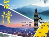 石家庄到台湾经典环岛八日游超值游