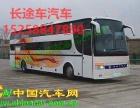 预定 (深圳到桐乡客车15258847890汽车) (客车时