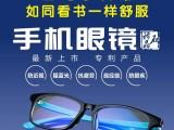爱大爱手机眼镜微信代理火爆整个朋友圈,全国招募代理商