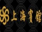 深圳上海宾馆加盟
