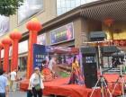 武汉庆典公司 开业策划 剪彩开幕 主持人 歌手 水鼓舞蹈
