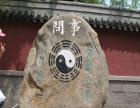 南京起名、算命、看风水、风水讲座,为什么要选我们?