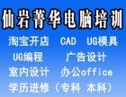 仙岩丽岙UG编程数控车床编程加工中心编程模具设计