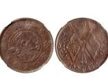 民国双旗铜币交易市场 上门收购