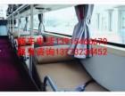 张家港到南安长途卧铺大巴咨询13776262740