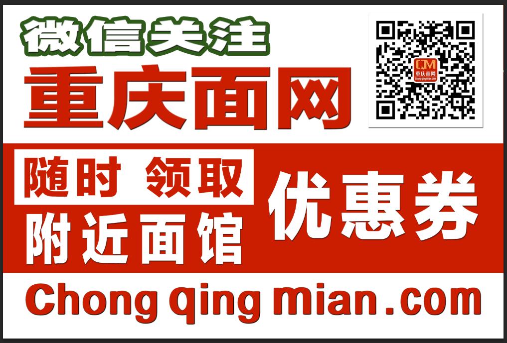 重庆小面培训 实体店培训哪家强?上重庆面网-问问-就知道!