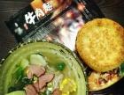 台湾汉方牛肉面