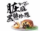 杭州西树泡芙加盟费多少?有什么加盟条件?