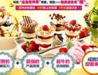 北京炒酸奶加盟 爱麦思顺畅无忧