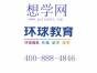 北京环球雅思一对一培训课程