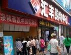 怀化 芷江南街汇丰超市 商业街卖场