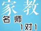 天津家教网,免费推荐优秀研究生大学生上门家教