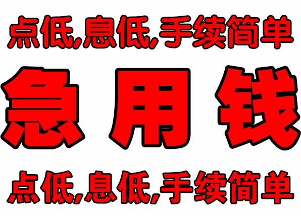 南通港闸安全便捷 方便高效,急需资金 急用钱贷款