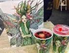 蚌埠莓兽饮品加盟 莓兽加盟 杭州莓兽加盟电话 莓兽怎么样