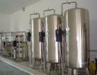 呼市集体单位饮水水处理设备水处理厂家