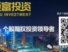 浙江个股期权金牌渠道商亚富投资面向全国诚招个股期权代理商!