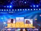 微信签到抽奖、摇红包赛马投票、雾屏地面互动全息投影