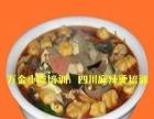 培训 烧烤 卤菜 麻辣烫 小龙虾 包子 鸡蛋灌饼
