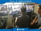 目前投资什么最好便携式汽车驾驶模拟器