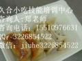 小吃培训千层饼酱香饼锅贴油条卤肉卷生煎包泰安鱼砂锅锡纸花甲