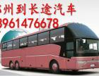 郑州到云浮的汽车/卧铺汽车大巴/13961476678专线直