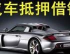北京按揭车贷款押手续-分期车二次抵押贷款