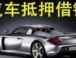 重庆沙坪坝车子抵押贷款利息多少钱