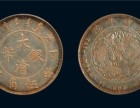 大清银币光绪元宝拍卖鉴定值多少钱
