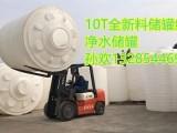 山东庆云厂家10吨加厚储水罐10方PE水箱减水剂储罐尿酸储罐