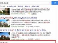 新闻源百度首页左侧展示包年服务 百度快照 网站优化