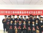 吴江学历培训报名/初中毕业可以考大专本科吗