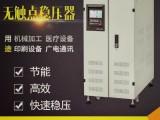 厂家直销380V三相稳压器100KVA可控硅无触点交流稳压器