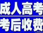 2018年秋成人高考专科较后一次报名机会?!