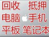 高价回收苹果手机ipad平板笔记本电脑等 可抵押