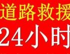 吴忠24小时道路救援拖车搭电补胎更换电瓶送燃油