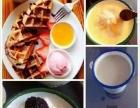 冰激凌培训 奶茶甜品轻餐饮加盟 开奶茶店投资大吗