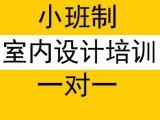 滨州十佳室内设计师培训同济培训