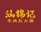 汕锦记牛肉丸火锅怎么样 加盟汕锦记潮汕牛肉火锅前景如何