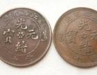 北京古玩交易平台快速出手珍贵的古钱币