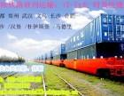 汉堡铁路运输整箱/拼箱出口价格中欧班列物流运输代理服务