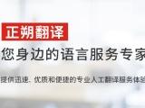 沈阳翻译公司 文件翻译临时翻译派遣同声传译速记
